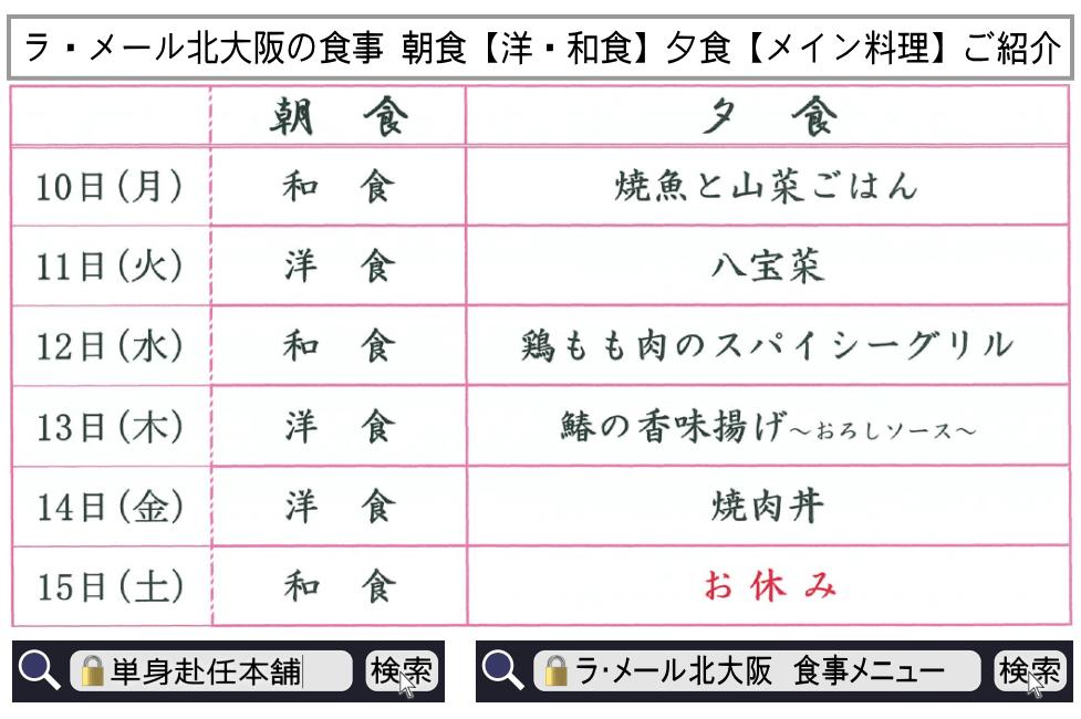 ラ・メール北大阪 食事メニュー5月10日~5月15日