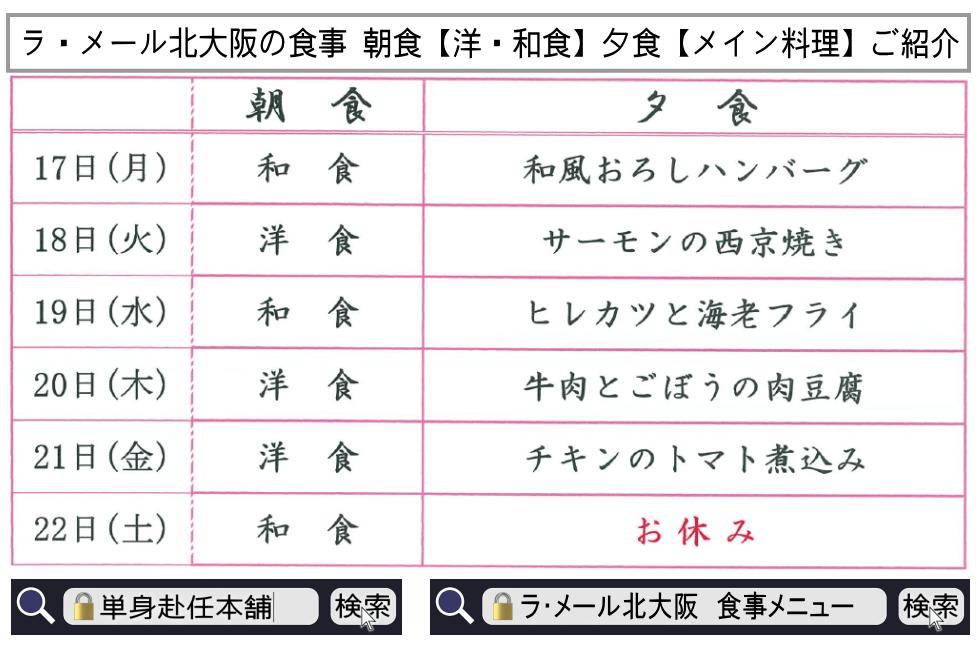 ラメール北大阪 食事メニュー5月17日~22日
