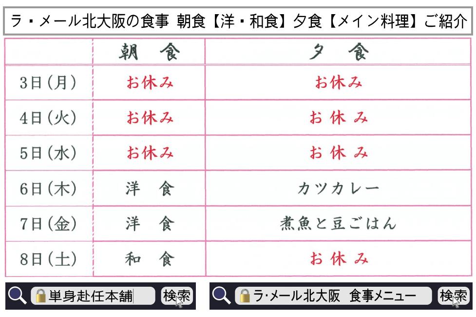 ラ・メール北大阪 食事メニュー5月3日~5月8日