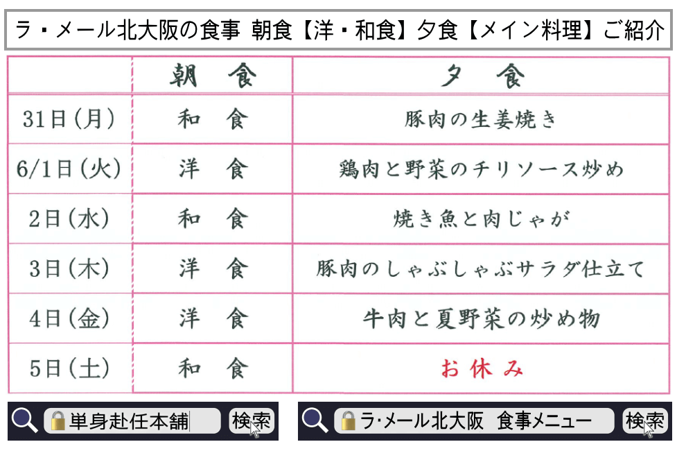 ラ・メール北大阪 食事メニュー5月31日~6月5日