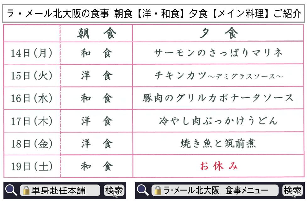 ラ・メール北大阪 食事メニュー6月14日~6月19日