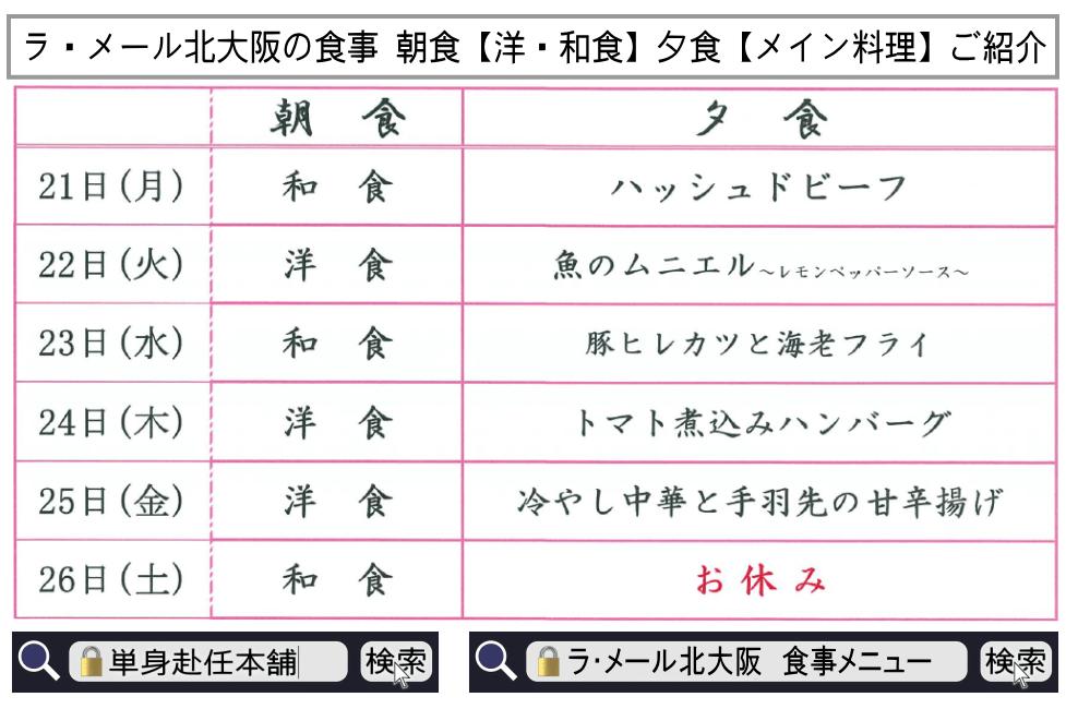 ラ・メール北大阪 食事メニュー6月21日~6月26日