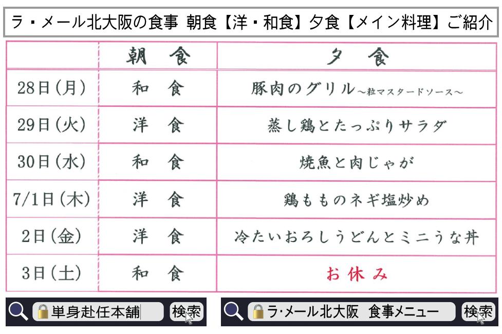ラ・メール北大阪 食事メニュー6月28日~7月3日