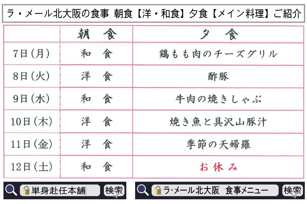 ラ・メール北大阪 食事メニュー6月7日~6月12日