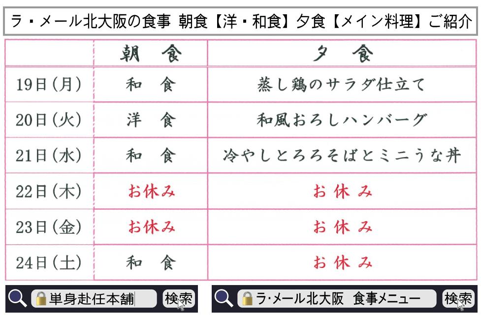 ラ・メール北大阪 食事メニュー7月19日~7月24日