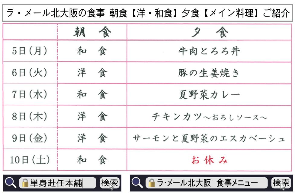 ラ・メール北大阪 食事メニュー7月5日~7月10日