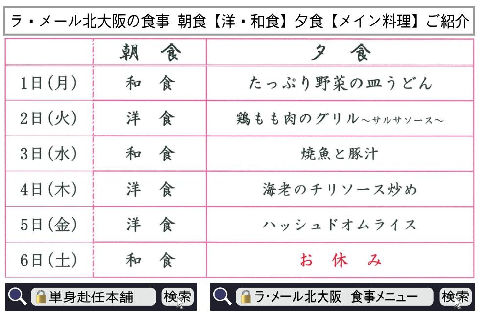 ラ・メール北大阪 食事メニュー8月1日~8月6日