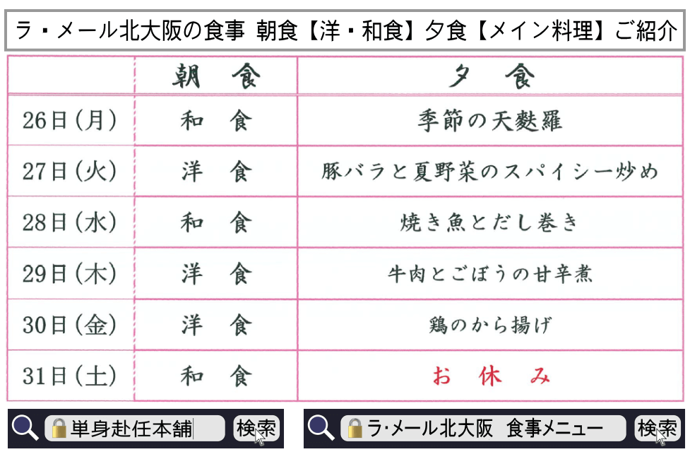 ラ・メール北大阪 食事メニュー7月26日~7月31日