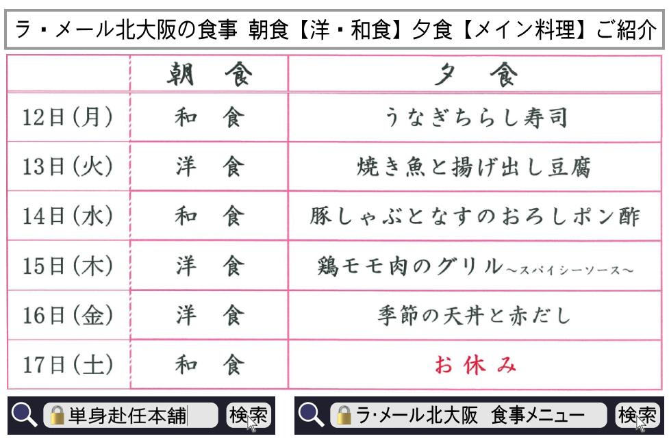 ラ・メール北大阪 食事メニュー7月12日~7月17日