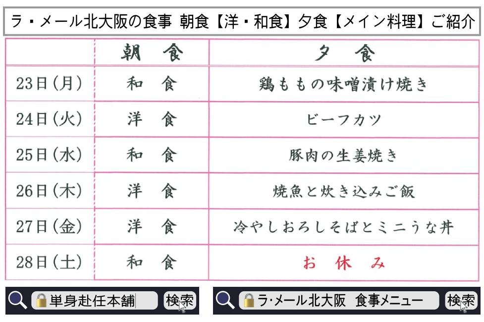 ラ・メール北大阪 食事メニュー8月23日~28日