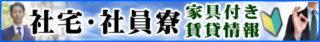 社宅社員寮家具付き賃貸情報【大阪】