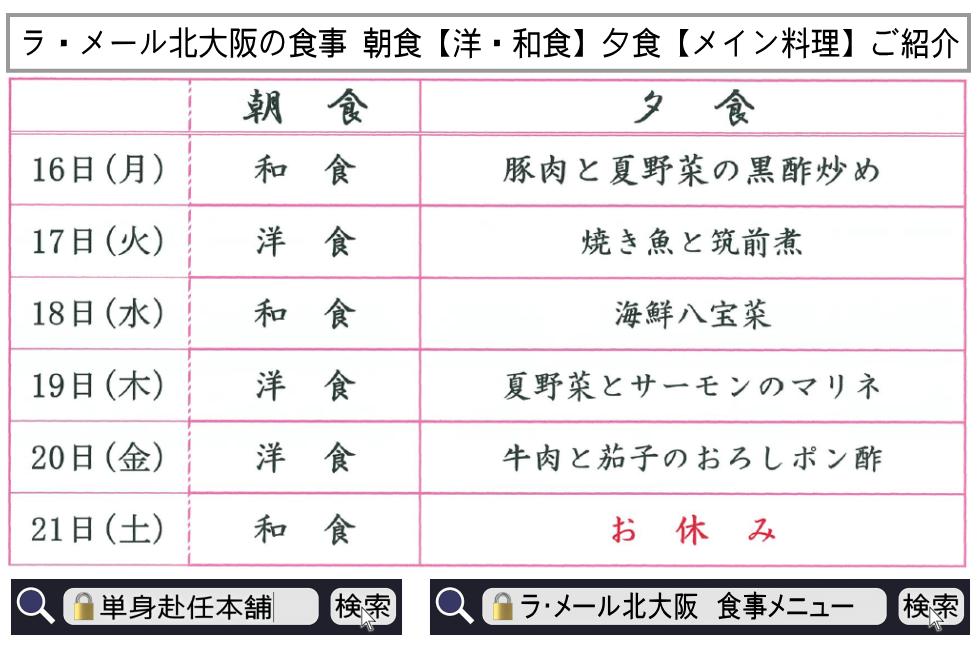 ラ・メール北大阪 食事メニュー8月16日~21日