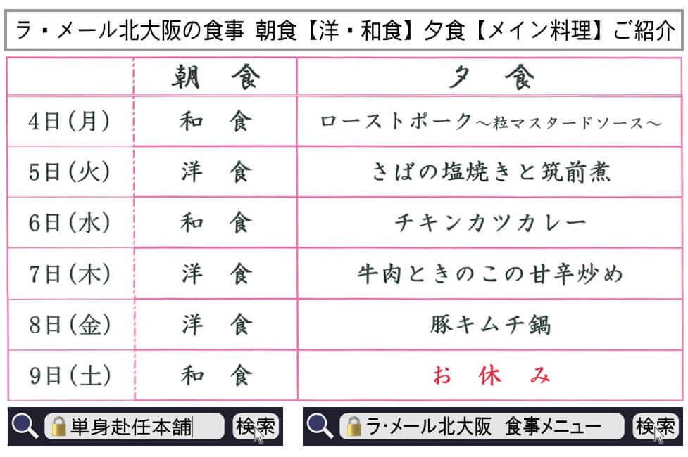 ラ・メール北大阪 食事メニュー10月4日~10月9日