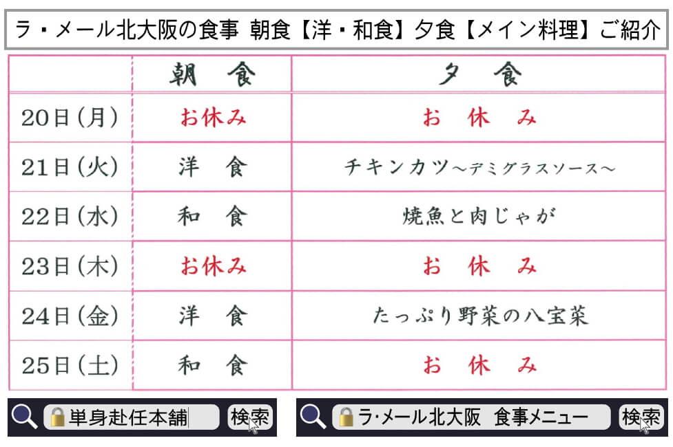 ラ・メール北大阪 食事メニュー9月20日~25日