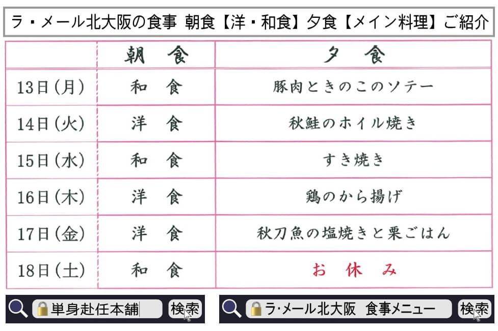 ラ・メール北大阪 食事メニュー9月13日~18日