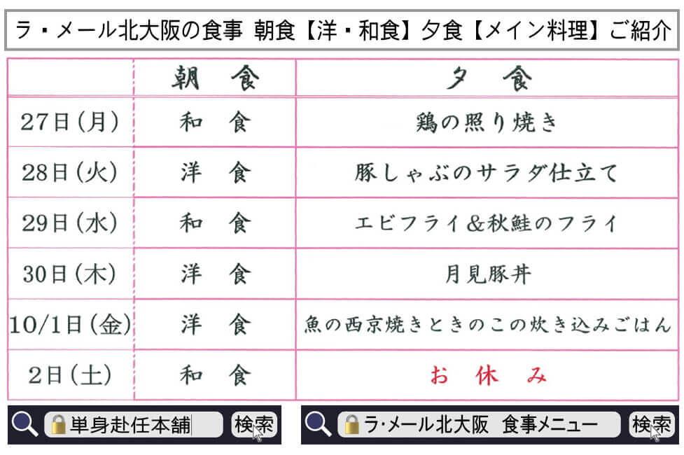 ラ・メール北大阪 食事メニュー9月27日~10月2日