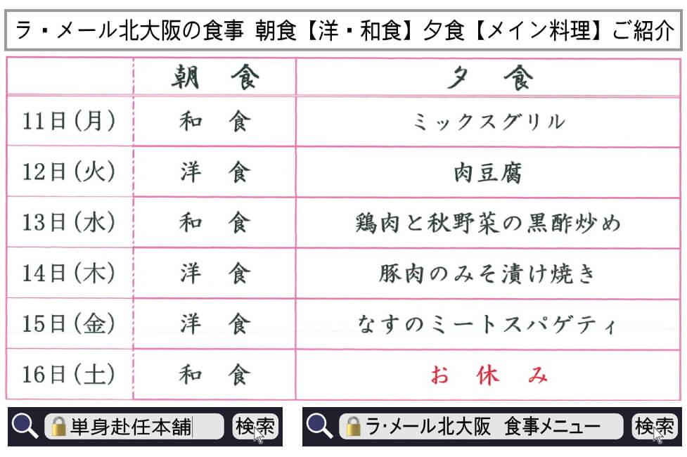 ラメール北大阪 食事メニュー10月11日~16日